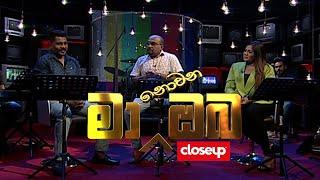 Ma Nowana Oba | with Ruwan Hettiarachchi & Umara Sinhawansa ( 26 - 03 - 2021 )