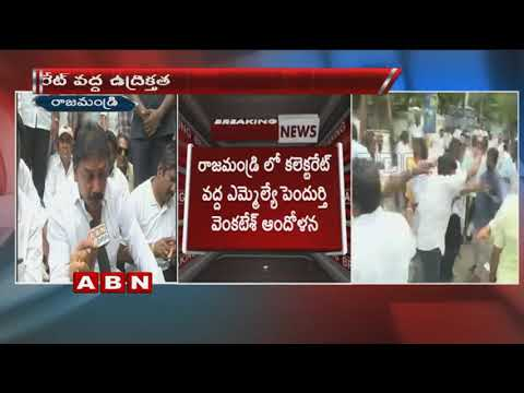 MLA Pendurthi Venkatesh Protest at Collectorate over sand mafia | Rajahmundry