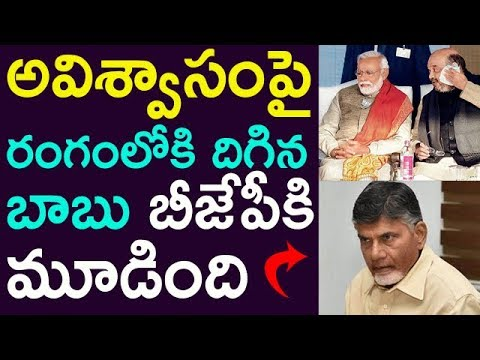 BJP In Big Trouble Because Of No Confidence Motion By Babu | Taja30 |