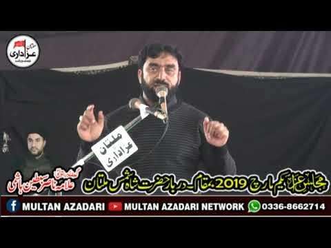 Zakir Asbar Sabir Shah I Majlis 1 March 2019 I Bani e Majlis I Allama Nasir Sibtain Hashmi