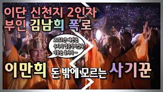 신천지 2인자 김남희 폭로 2라운드 목록 이미지