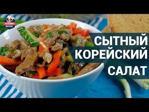 Сытный корейский салат. Как приготовить? Рецепты корейских салатов.