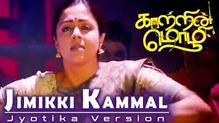 Jimikki Kammal Jyotika Version | Kaatrin Mozhi | Radhamohan | Velipadinte Pusthakam