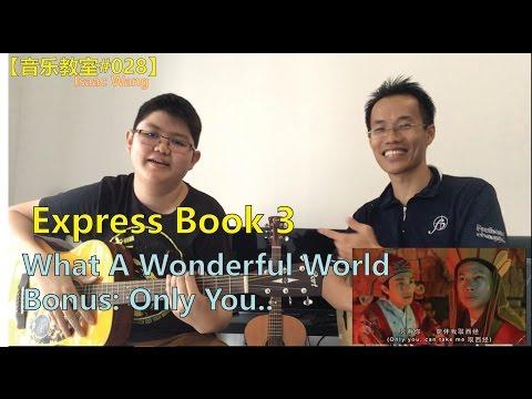 【音乐教室#028】学吉他为什么要去考试?【爆笑】What A Wonderful World,Only You