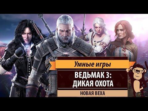 Обзор игры Ведьмак 3: Дикая охота (The Witcher 3: Wild Hunt)