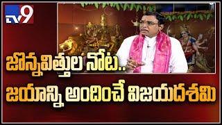 Jonnavithula Ramalingeswara Rao explains significance of Dussehra