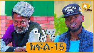 ዓለሜ 15 - Aleme- New Ethiopian Sitcom Part - 15  2019