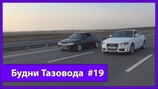 Будни Тазовода #19: Первая гонка! Черныш против AUDI A4 2.0 TFSI - [© Жорик Ревазов 2014]