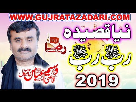 New Qasida | Rab Rab | Zakir Qazi Waseem Abbas Safdar