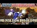 2018/10/30 Tekken 7 FR Rank Match! Knee (Kazumi,Josie) Vs Kung Fu Master (Akuma)