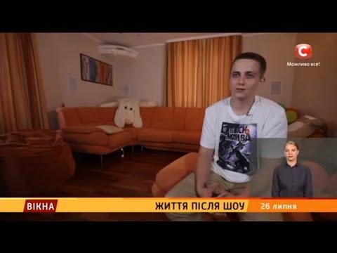 Життя після шоу: Артем Лоїк - Вікна-новини - 26.07.2016