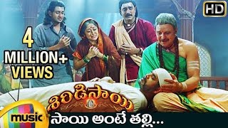 Shirdi Sai - Shirdi Sai Movie Songs - Sai Ante Thalli Song - Nagarjuna, MM Keeravani, Sunitha, SPB