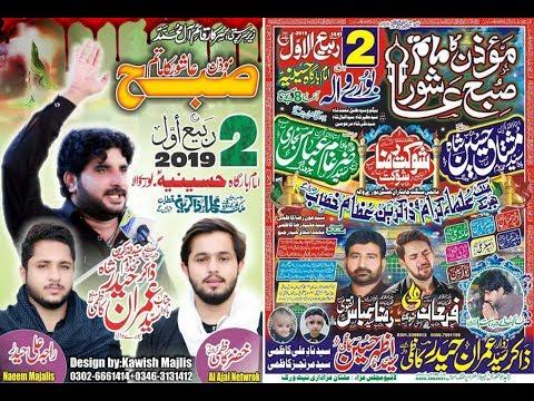 ???? Live Majlis e aza | 2 Rabi ul awal 2019 | Imam Bargah Hussainia Burewala