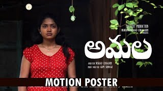 Amala Movie Motion Poster |  Sreekanth, Sharath Appani, Anarkali Mariakkar