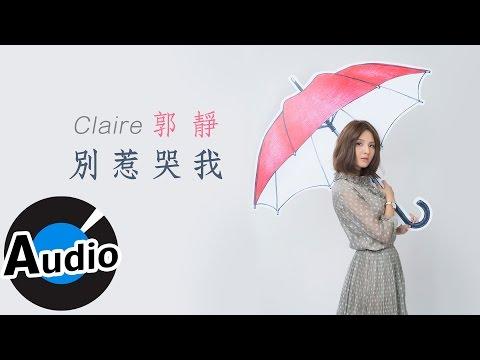 郭靜(Claire Kuo)-別惹哭我-電視劇《青丘狐傳說》插曲