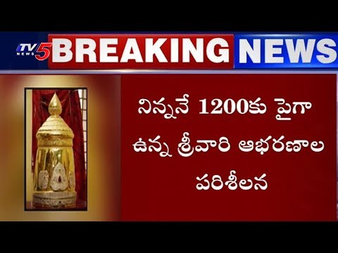TTD Trust Board Meet Today on Lord Balaji's Jewels Controversy | TV5 News