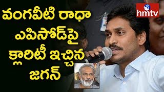 YS Jagan Gives Clarity On Vangaveeti Radha Ticket Issue | Vijayawada | hmtv