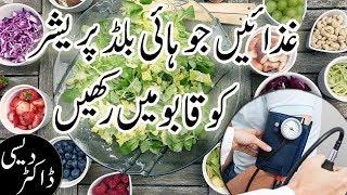 foods that help you to control high blood pressure in urdu hindi | health tips in urdu hindi