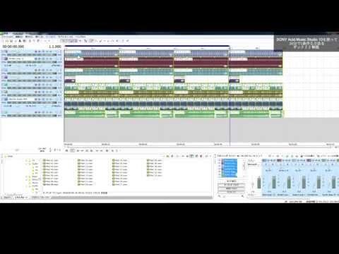 SONY Acid Music Studio 10を使って 10分で1曲作る流れをザックリと解説