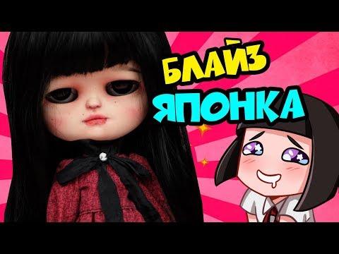 Японка Блайз - Кастом ООАК куклы Blythe от Prescilla DIY