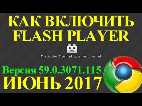 Флеш плеер для гугл как включить в google chrome новая версия 2017