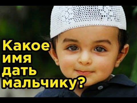 Татарские мужские имена и и