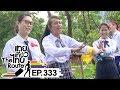 เทยเที่ยวไทย Special | ตอน 333 | เทยเปิดเทอม