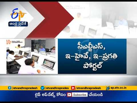 CM Chandrababu Review Meet with officials | E Pragathi