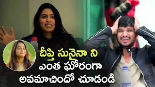 Samyuktha Controversial Comment On Deepthi Sunaina Videos