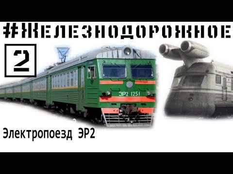 Электропоезд  ЭР2. Неизвестные подробности. #Железнодорожное - 2 серия