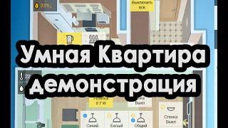 Демонстрация системы Умного Дома в квартире