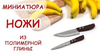 НОЖИ ◆ МИНИАТЮРА #7 ◆ МАСТЕР КЛАСС ANNAORIONA ◆ Polymer clay Miniature Tutorial