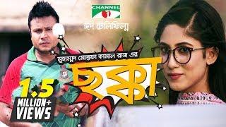 Chokka (ছক্কা) | SAFA KABIR | MISHU SABBIR | ALLEN SHUBHRO | Bangla Eid Telefilm 2017 | Channeli TV
