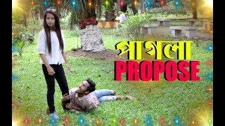 পাগলা Propose - Dhaka Guyz | Bangla New Funny Video 2018