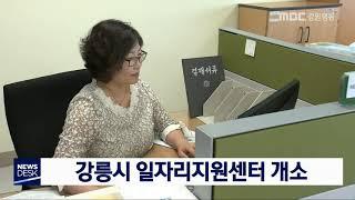 강릉시, 일자리 지원센터 개소식