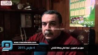 مصر العربية |  سوق بين الصورين.. تجارة تعاني وعمالة تشتكي