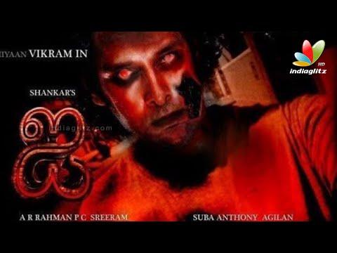 Is Shankar' I' A Copy Of Hollywood Movie | Latest Malayalam News video