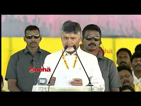 CM Chandrababu Full Speech at Dharma Porata Deeksha In Tadepalligudem 29-09-18 | Sneha TV |