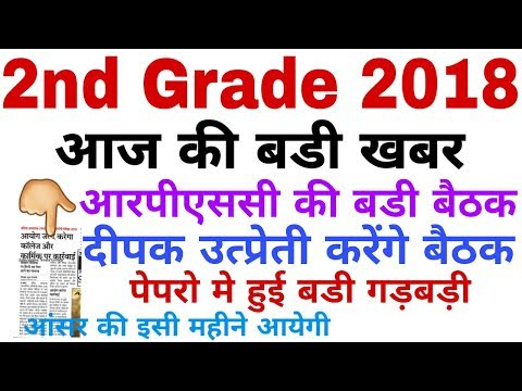 RPSC 2nd Grade 2018 Breaking News Today, 2nd Grade Result Latest News