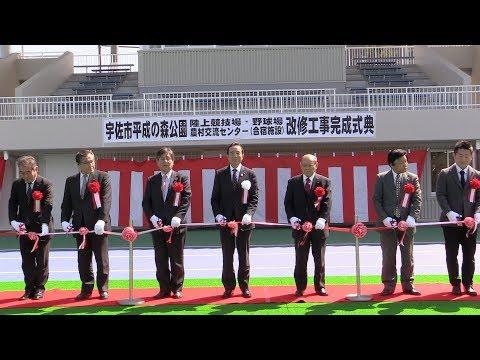 まちのできごと(広報うさH30.5月号)平成の森公園リニューアル