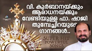 Thiruvosthy Munnil | Church Songs by Fr. Shaji Thumpechirayil | Full Audio Jukebox