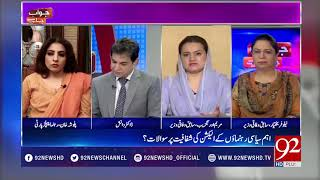 Maryam Aurangzeb talks about the cases regarding terrorism on PMLN workers | 17 July 2018