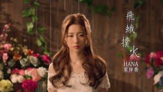 "HANA菊梓喬 - 飛蛾撲火 (劇集 ""宮心計2深宮計"" 片尾曲) Official MV"