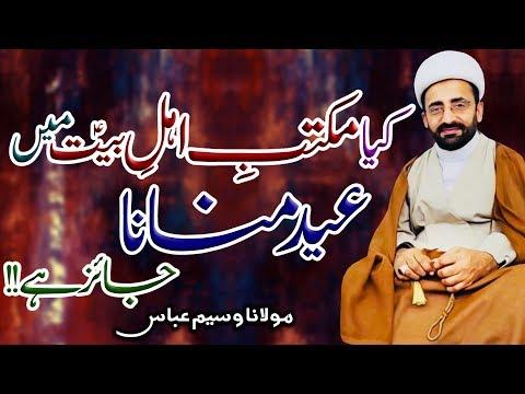 Kaya Maktab-E-Ahl-E-Bait Myn (a.s)  Eid Manana Jaiz Hy !! | Maulana Waseem Abbas | 4K