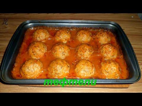 Тефтели с рисом. Meatballs with rice.