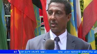Latest Ethiopian EBC News August 29 2008