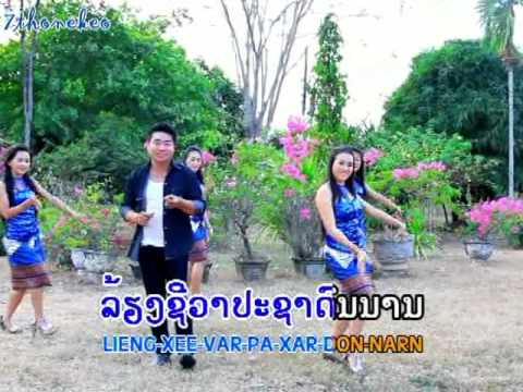 Lao Music : ກ້ຽວສາວຫ້ວຍລ້ອງ Kio Sao Houy Long video