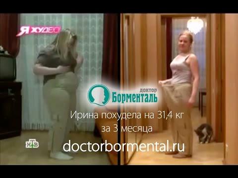"""""""Я худею!"""" 4 сезон 11 выпуск 23.05.2015"""