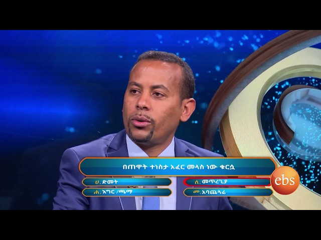 Ethiopia| Enkokilish  On EBS Season 6 Ep 11