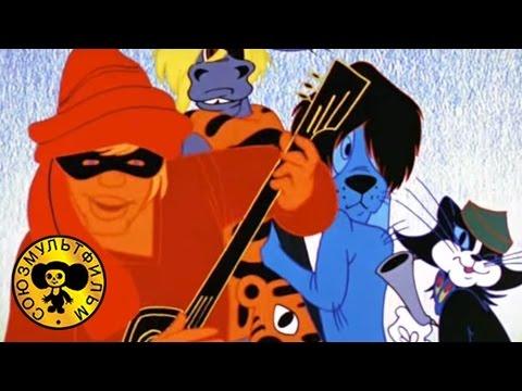Бременские музыканты | Советский мультфильм для детей